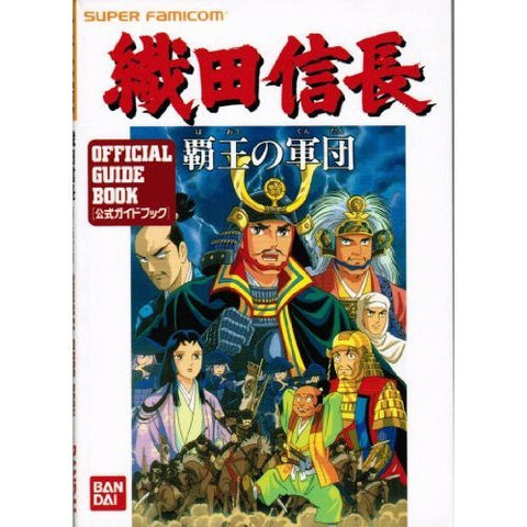 Image for Oda Nobunaga Haou No Gyakushu   Official Guide Book / Snes