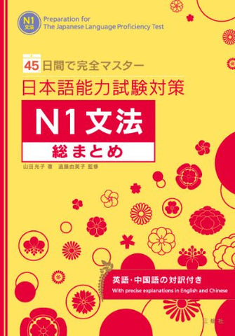 Preparation For The Japanese Language Proficiency Test N1 Grammar