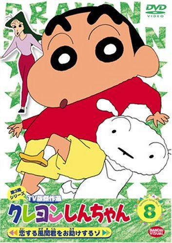 Image 1 for Crayon Shin Chan The TV Series - The 3rd Season 8