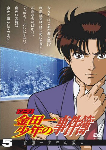 Image for Kindaichi Case Files DVD Selection Vol.5