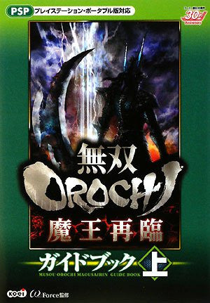 Image for Musou Orochi: Maou Sairin Guide Book Vol.1