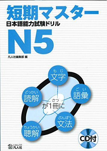 Image 1 for Tanki Master Text For Japanese Language Proficiency Test N5