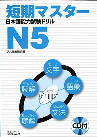 Image for Tanki Master Text For Japanese Language Proficiency Test N5