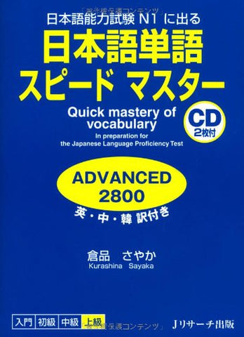 Quick Mastery Of Vocabulary In Preparation For The Japanese Language Proficiency Test Advanced2800 For N1 [English, Chinese, Korean Edition]