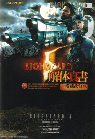 Image for Biohazard 5 Game Guide Book
