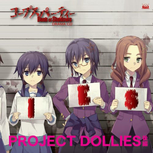"Image 1 for Corpse Party: Book of Shadows Drama CD ""PROJECT DOLLIES"" second part"