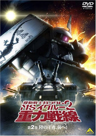 Image for Mobile Suit Gundam MS Igloo 2: Gravity Of The Battlefront Vol.2