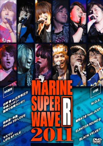 Image for Marine Super Wave R 2011