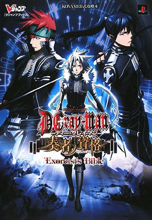 D.Gray Man: Sousha No Shikaku Guide