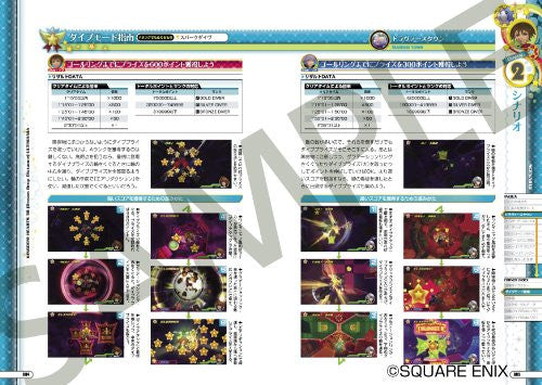 Image 3 for Kingdom Hearts 3 D Dream Drop Distance Ultimania
