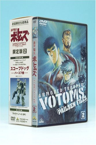 Image 2 for Armored Trooper Votoms: Pailsen Files 2 [Limited Edition]