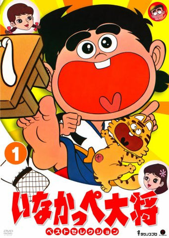 Image for Inakappe Taisho Best Selection Vol.1