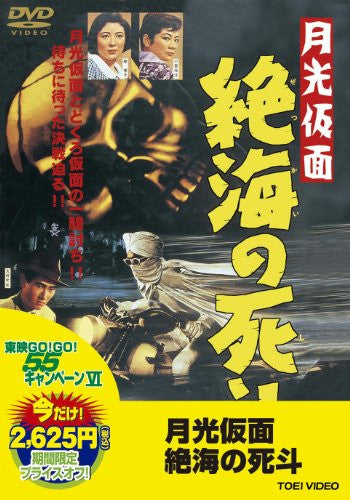 Image 1 for Moonlight Mask / Gekko Kamen Zekkai No Shito