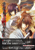 Thumbnail 2 for Hakuouki Original Picture Collection Tsuisou Emaki