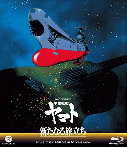 Image 1 for Mv Series - Space Battleship Yamato Aratanaru Tabidachi