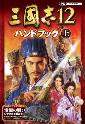 Image for Romance Of The Three Kingdoms 12 Hand Book Joukan / Windows, Online Game