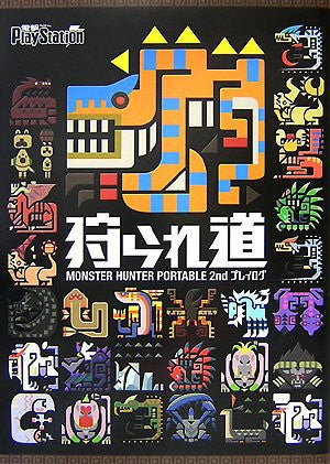 Karare Michi Monster Hunter Portable 2nd Play Log Book / Psp