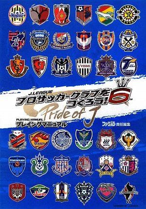 Image 1 for J League Pro Soccer Club O Tsukurou! 6: Pride Of J Playing Manual