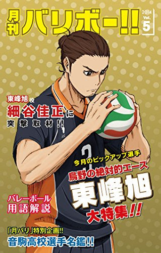Image 3 for Haikyu Vol.5 [Blu-ray+CD]