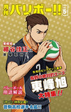 Thumbnail 3 for Haikyu Vol.5 [Blu-ray+CD]