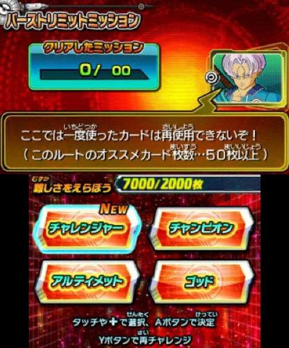Image 2 for Dragon Ball Heroes Ultimate Mission 2