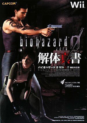 Image 1 for Biohazard Zero Wii Note