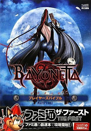 Image for Bayonetta Player's Bible