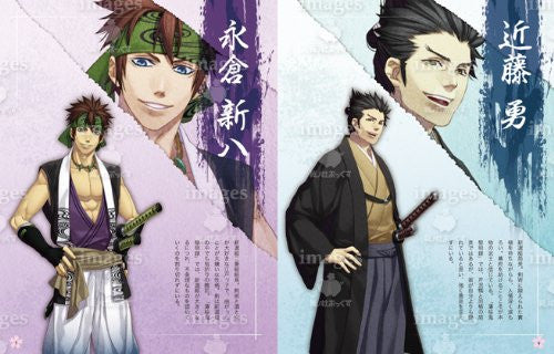 Image 5 for Hakuouki Shinsengumi Kitan   Otomate Cd Book