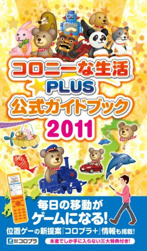 Image 1 for Colony Na Seikatsu Plus Official Guide Book 2011 / Mobile