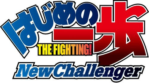 Image 2 for Fighting Spirit / Hajime No Ippo New Challenger Dvd Box