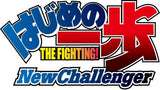 Thumbnail 2 for Fighting Spirit / Hajime No Ippo New Challenger Dvd Box