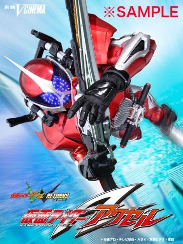 Image 2 for V Cinema Kamen Rider Double W Returns Kamen Rider Accel