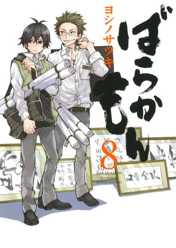 Image 3 for Barakamon - Handa Seishuu (Square Enix)