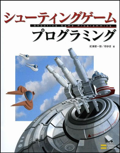 Image 1 for How To Create Videogame Book / Shooting Game Programming