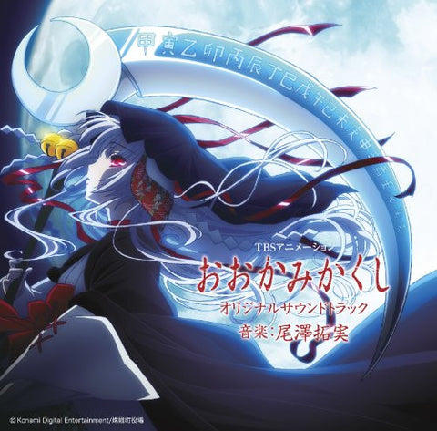 Image for TBS Animation Okami Kakushi Original Soundtrack