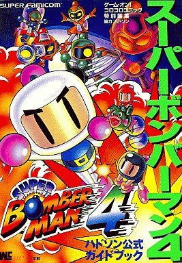 Image 1 for Super Bomberman 4 Hudson Official Guide Book / Snes