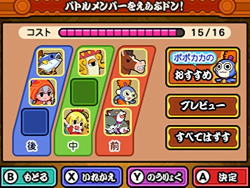 Image 6 for Taiko no Tatsujin Dokodon! Mystery Adventure
