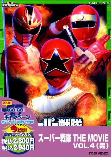 Image 1 for Super Sentai The Movie Vol.4 [Limited Pressing]