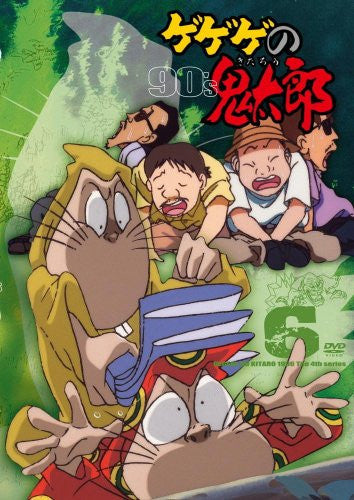 Image 1 for Gegege No Kitaro 90's 6 1996 Forth Series