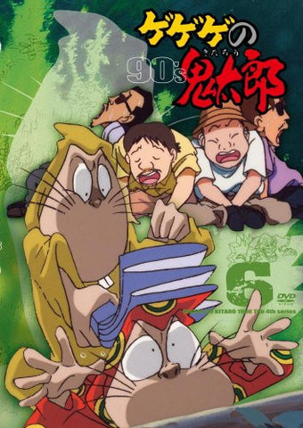 Image for Gegege No Kitaro 90's 6 1996 Forth Series