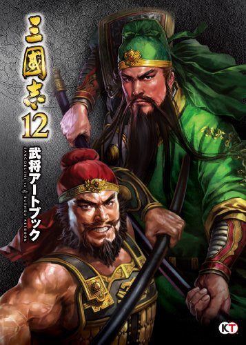 Image 1 for Romance Of The Three Kingdoms 12 Bushou Art Book / Windows, Online Game