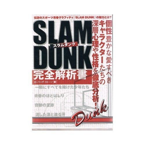 Image 1 for Slam Dunk Perfect Decipher Book