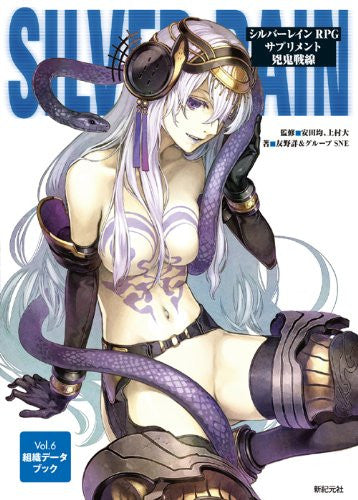 Image 1 for Silver Rain Rpg Supplement Kyou Oni Sensen