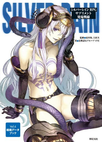 Image for Silver Rain Rpg Supplement Kyou Oni Sensen