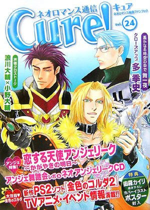 Image 1 for Neo Romance Tushin Cure! #24 Japanese Yaoi Videogame Fan Book
