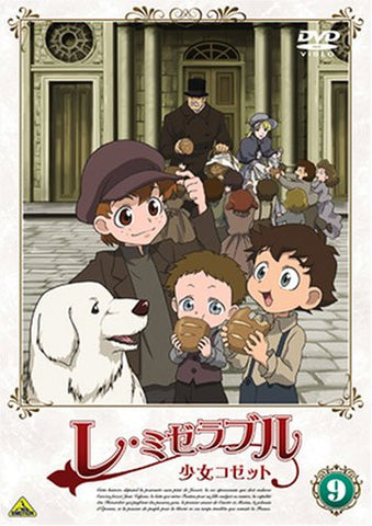 Image for Les Miserables Shojo Cossette 9