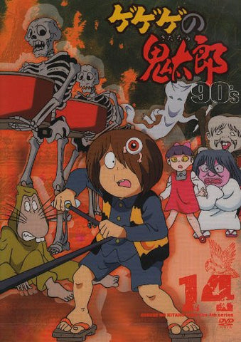 Image for Gegege No Kitaro 90's 14 1996 Forth Series