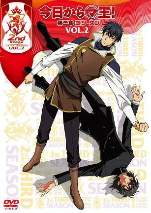 Image 1 for Kyo Kara Maou! Dai 2sho Third Season Vol.2
