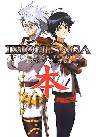 Ixion Saga Dt Fan Book