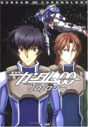 Image 1 for Gundam 00 Chronology Art Book